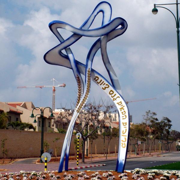 כיכר מגן הדוד, ישראל פרימו
