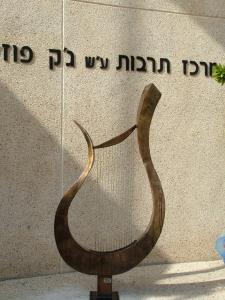 פסל הנבל, ישראל פרימו